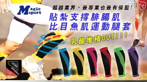 MAGICSPORT/貼紮/腓腸肌/比目魚肌/運動護套