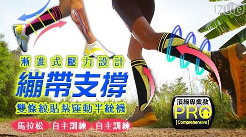 MAGICSPORT/條紋/貼紮/運動/半統襪/機能襪/壓力襪/短襪/長襪
