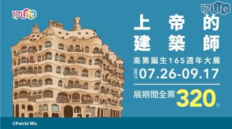 上帝的建築師—高第:誕生165周年大展/高第/建築/建築展/展覽/主題展/展演