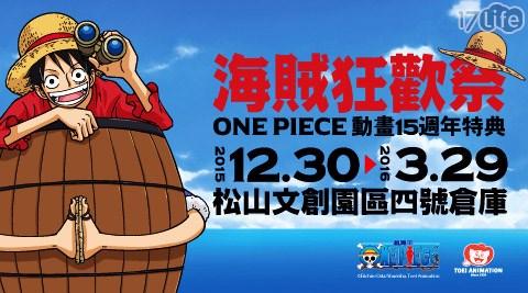 海賊王/航海王/ONEPIECE/動畫