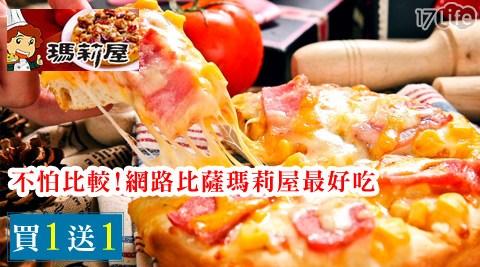 瑪饗 食 天堂 比較莉屋-口袋手做比薩-17Life獨家超級特惠組