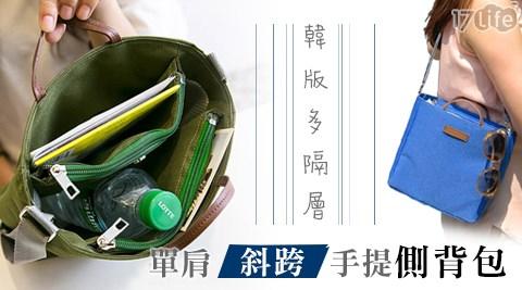 平均每入最低只要185元起(含運)即可享有韓版多隔層單肩斜跨手提側背包1入/2入/4入/6入/8入,顏色:紅/藍/綠/米。