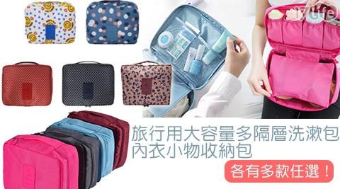 旅行用大容量多隔層洗漱包/內衣小物收納包