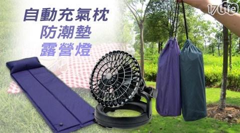 只要159元起(含運)即可享有原價最高3,160元充氣枕/防潮墊/露營燈組只要159元起(含運)即可享有原價最高3,160元充氣枕/防潮墊/露營燈組:(A)自動充氣枕/(B)可對折拼接帶枕自動充氣防潮墊/(C)太陽能LED露營緊急照明燈/(D)自動充氣枕+可對折拼接帶枕自動充氣防潮墊+太陽能LED露營緊急照明燈。(顏色隨機出貨)