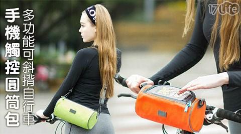 平均每入最低只要163元起(含運)即可購得多功能可斜揹自行車手機觸控圓筒包任選1入/2入/4入/8入,顏色:粉/橘/黑/綠。