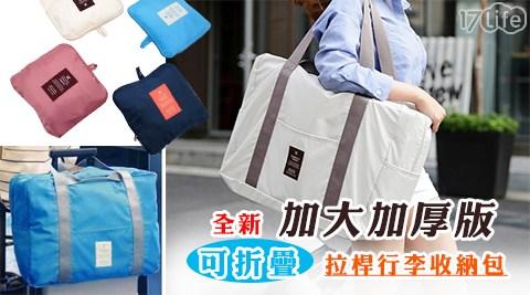 平均每入最低只要224元起(含運)即可享有全新加大加厚版可折疊拉桿行李收納包1入/2入/4入/8入,顏色:天藍/深藍/復古粉/米白。