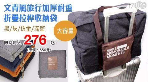 購物袋/旅行袋/行李袋/大容量