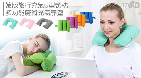 可攜可拆卸旅行充氣U型頸枕 多 可攜式魔術充氣靠墊坐墊午睡墊