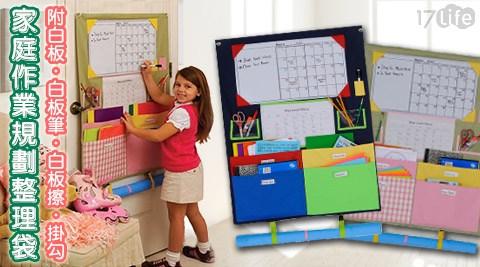 家庭作業規劃整理袋