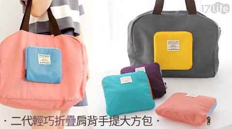 平均每個最低只要109元起(含運)即可購得二代輕巧折疊肩背手提大方包1個/2個/4個/8個,顏色:粉色/紫色/灰色/藍色。