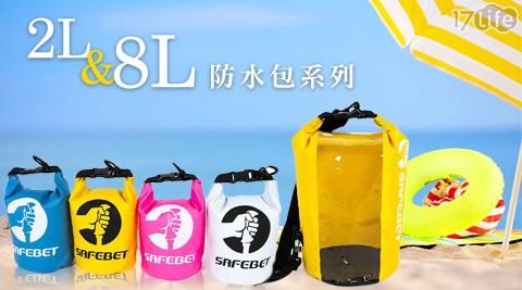 只要159元起(含運)即可購得原價最高3560元多功能防水包/圓筒包系列:(A)2L多功能隨身小物防水包:1入/2入/4入/(B)8L時尚感透明視窗輕巧防水圓筒包:1入/2入/4入/(C)2L多功能隨身小物防水包+8L時尚感透明視窗輕巧防水圓筒包:1組/2組,2L顏色選擇:藍/玫粉/白/黃、8L顏色選擇:綠/黃/橘/玫粉。