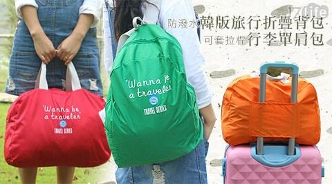 旅行/購物袋/摺疊包/後背包/拉桿包/單肩包