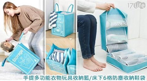 平均每入最低只要99元起(含運)即可購得手提多功能衣物玩具收納籃/床下6格防塵收納鞋袋任選1入/2入/4入/8入/16入/32入,手提多功能衣物玩具收納籃款式:洗衣機/小熊,床下6格防塵收納鞋袋款式:粉/藍/綠/灰。
