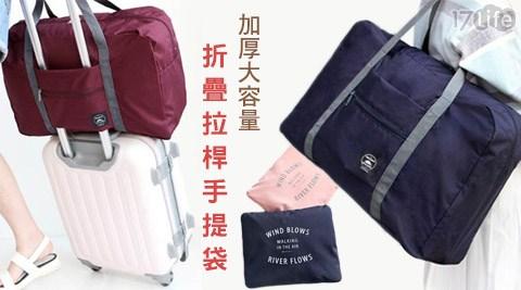 平均每入最低只要150元起(含運)即可購得加厚大容量折疊拉桿手提袋任選1入/2入/4入/8入/16入,顏色:深藍/淺藍/粉/酒紅。