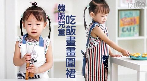 平均每件最低只要149元起(含運)即可購得韓版兒童吃飯畫畫圍裙1件/2件/4件,顏色:褐色/粉色/藍色/灰色/白色/條紋。