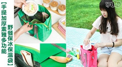 平均每入最低只要139元起(含運)即可購得手提加厚素雅多功能野餐保冰保溫袋任選1入/2入/4入/8入,顏色:玫紅/淺綠/湖水綠/時尚黑/橘/紫。