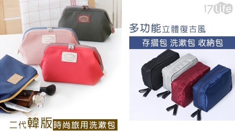 多功能立體復古風存摺包洗漱17p 好 康包收納包/二代韓版時尚旅用洗漱包