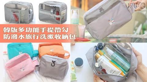 收納包/化妝包/旅行收納