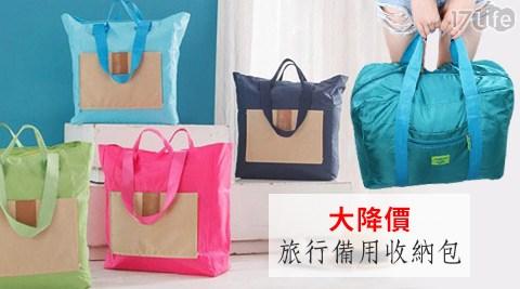 旅行/收納/收納包/收納袋/衣物