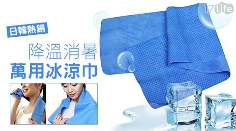 平均每入最低只要39元起(含運)即可享有日韓熱銷降溫消暑萬用冰涼巾3入/5入/10入/15入/30入/50入,顏色:粉色/藍色。