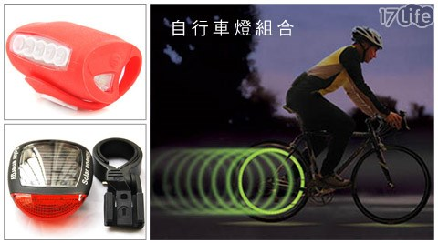 宅配:只要129元起(含運)即可購得原價最高3280元自行車燈組合系列:(A)車輪燈1入/2入/4入,碟型/S型隨機出貨/(B)7顆LED超亮車燈1入/2入/4入,紅/藍/黑/白4色隨機出貨/(C)太陽能車尾燈1入/2入/4入/(D)車輪燈+7顆LED超亮車燈+太陽能車尾燈三件組1組/2組。