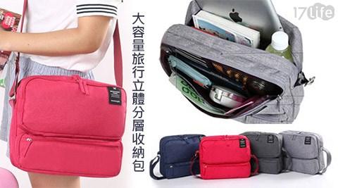 大容量/旅行/收納包/包/肩背包