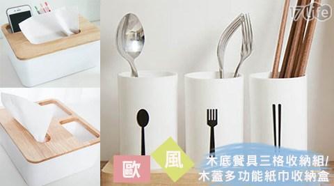 歐風木底餐具三格收納組/木蓋多功能紙巾收納盒