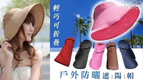 可折疊/戶外/防曬/遮陽帽/帽子