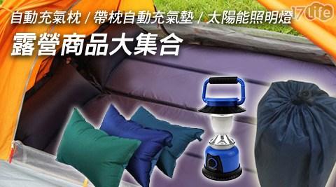 只要159元起(含運)即可享有原價最高3,160元自動充氣枕/帶枕自動充氣防潮墊/太陽能LED露營緊急照明燈:(A)自動充氣枕1入/2入/4入,顏色:藍/灰/黑/紅(隨機出貨)/(B)帶枕自動充氣防潮墊1入/2入/3入/4入,顏色:藍色/(C)太陽能LED露營緊急照明燈1入/2入/4入,顏色:藍/橘(隨機出貨)。