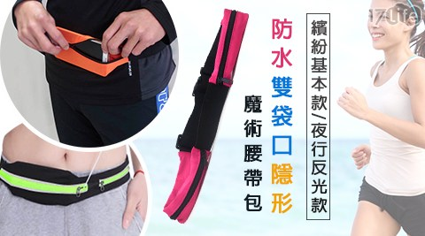 防水/雙袋口/隱形包/魔術包/腰帶包/腰包