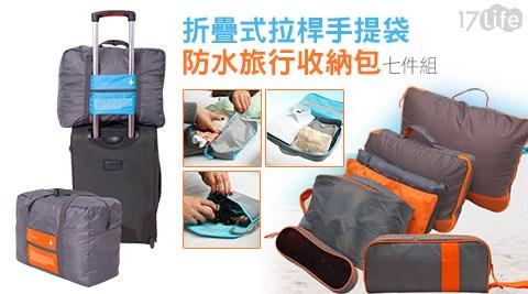 平均最低只要119元起即可享有折疊式拉桿手提袋/防水旅行收納包七件組:(A) 折疊式拉桿手提袋:1入/2入/4入/8入/16入/(B)防水旅行收納包七件組:1組/2組/4組。