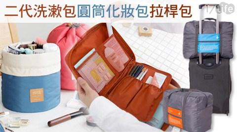 只要135元起(含運)即可購得原價最高2978元多功能收納包系列:(A)二代洗漱包1個/2個/4個/(B)圓筒化妝包1個/2個/4個/(C)拉桿包1個/2個/4個/(D)二代洗漱包+圓筒化妝包+拉桿包1組/2組。皆有多種顏色可選!
