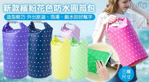 新款繽紛花色防水圓筒包