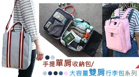 只要329元起(含運)即可享有原價最高7,120元手提單肩收納包/大容量雙肩行李包系列只要329元起(含運)即可享有原價最高7,120元手提單肩收納包/大容量雙肩行李包系列:(A)手提單肩側背拉桿旅行收納包-1入/2入/4入/8入,顏色:淺灰/深藍/(B)學院風大容量雙肩手提多用旅行行李包-1入/2入/4入/8入,顏色:深藍/黑/灰/粉/湖藍。