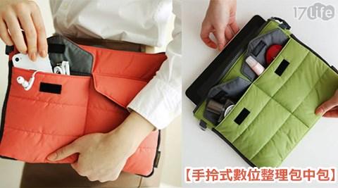 ?手拎式數位整理包中包