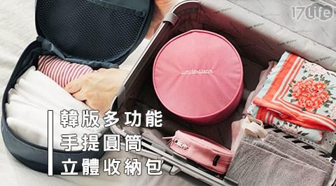 平均每入最低只要109元起(含運)即可享有韓版多功能手提圓筒立體收納包1入/2入/3入/6入,顏色:深藍/天藍/粉色。