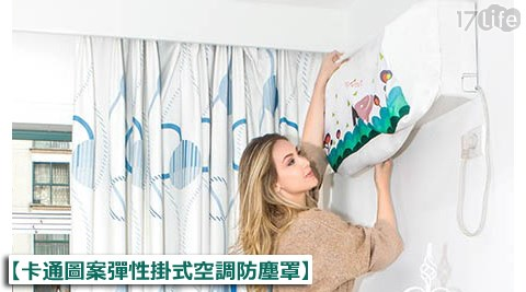 彈性/掛式/空調防塵罩/空調/防塵罩/防塵