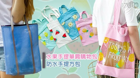 多功能水果手提單肩購物包/多功能防水手提方包
