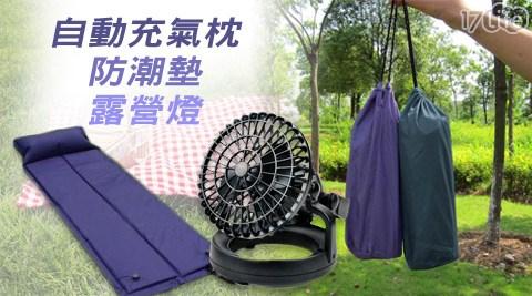 只要199元起(含運)即可購得原價最高2080元充氣枕+防潮墊+露營燈組:(A)自動充氣枕:1入/2入(顏色隨機)/(B)可對折帶枕自動充氣防潮墊:1入/2入/(C)多功能風扇帳篷露營燈:1組/2組/(D)自動充氣枕+可對折帶枕自動充氣防潮墊+多功能風扇帳篷露營燈1組。