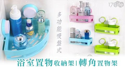 平均每入最低只要89元起(含運)即可享有【多功能吸盤式浴室】置物收納架/轉角置物架1入/2入/3入/6入/12入,款式:置物收納架/轉角置物架,顏色:綠/粉/藍。