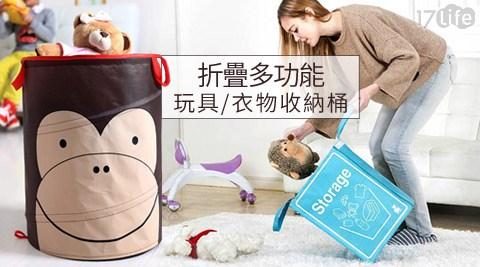 手提多功能衣物玩具收納籃/可折疊多功能玩具雜物收納桶(東城)
