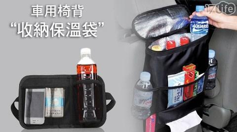 汽車/椅背/收納/保溫袋/掛袋/車用配件/車用收納