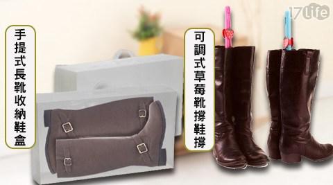 只要179元起(含運)即可享有原價最高4,680元可調式草莓靴撐鞋撐/手提式長靴收納鞋盒:(A)可調式草莓靴撐鞋撐:2入/8入/(B)手提式透明長靴收納鞋盒:2入/4入/8入/12入/(C)可調式草莓靴撐鞋撐x1+手提式透明長靴收納鞋盒x1:1組/2組/4組/8組。