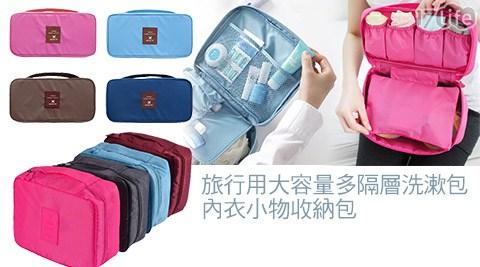 旅行/大容量/多隔層/洗漱包/內衣/小物/收納包/收納