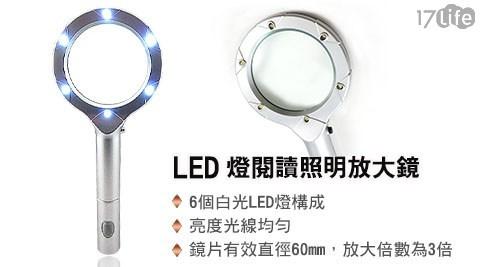 LED/放大鏡/桌上型/閱讀/老花/老人家/銀髮族/老人/長輩