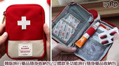 韓版/旅行/藥品/隨身收納包/立體款/多功能/收納包