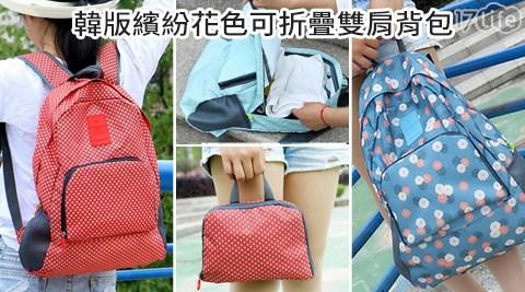 韓版旅行多功能繽紛花色可折疊雙肩背包