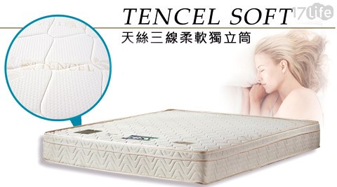 獨立筒/床墊/3M/寢具/獨立筒床墊/床