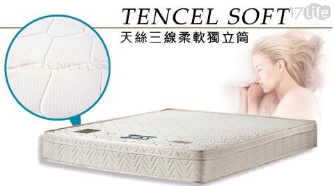 獨立筒床墊系列