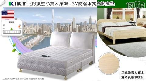 只要4,999元起(含運)即可享有【KIKY】原價最高7,349元北歐風雲杉實木床架+3M防潑水獨立筒床墊只要4,999元起(含運)即可享有【KIKY】原價最高7,349元北歐風雲杉實木床架+3M防潑水獨立筒床墊1組:(A)單人3.5尺床架+單人床墊/(B)雙人5尺床架+雙人床墊。